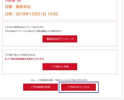 銀座カラーカウンセリング予約キャンセル