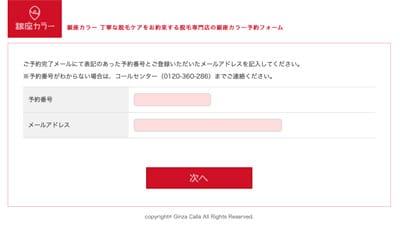 銀座カラーカウンセリング予約webで変更