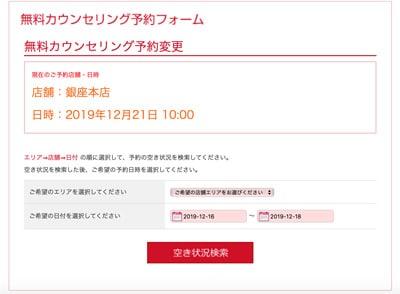 銀座カラーカウンセリング予約変更・キャンセルエリア選択
