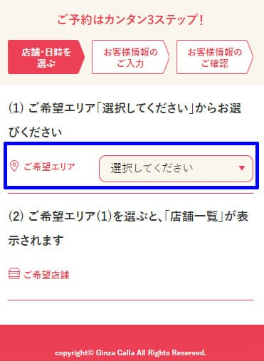 銀座カラーカウンセリング予約申込-希望エリア選択