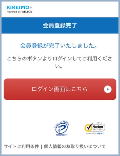 キレイモプラス登録方法3