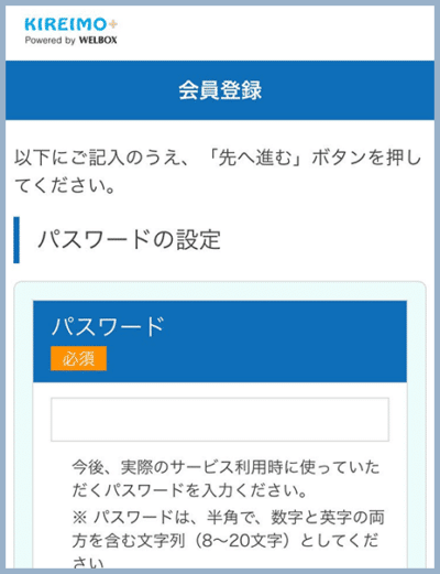 キレイモプラス登録方法2