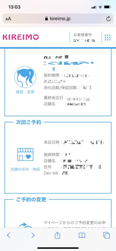 キレイモマイページのトップ画面