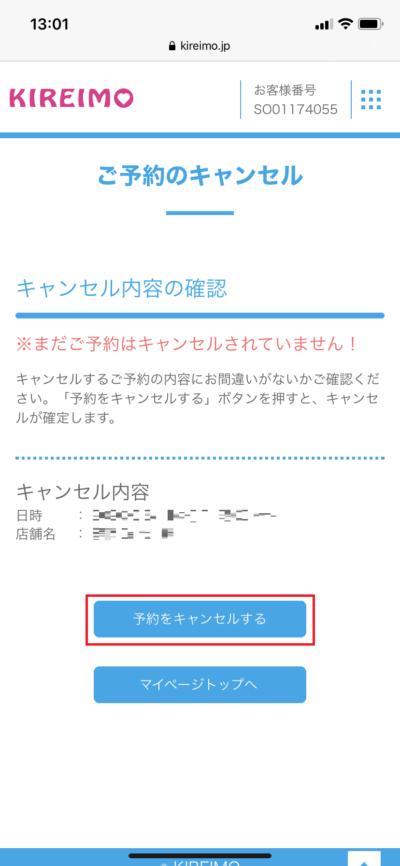 キレイモ予約キャンセル画面