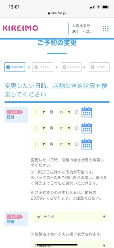 キレイモ予約変更・キャンセル画面
