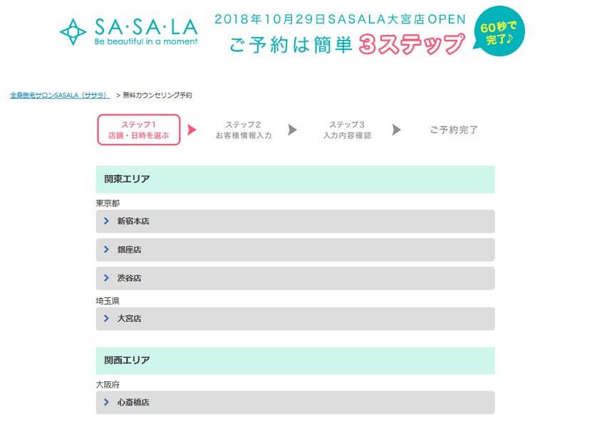 SASALAカウンセリング予約説明画像(店舗選択)
