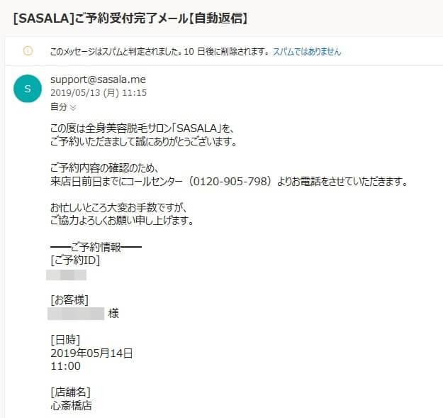 SASALAカウンセリング予約説明画像(予約完了メール)