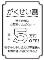 SASALA(ササラ)学割5万円OFF
