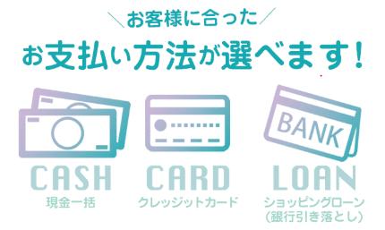 SASALA支払い方法3種類画像