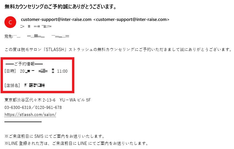 ストラッシュ カウンセリング予約方法6