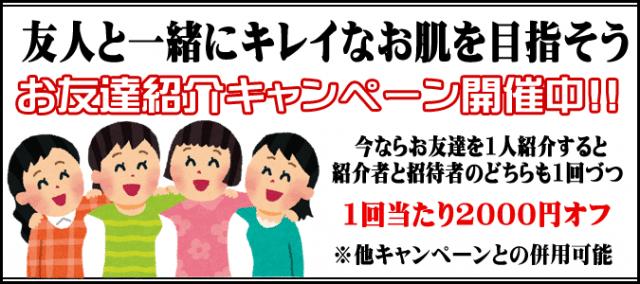kanon(かのん)の友達紹介キャンペーン