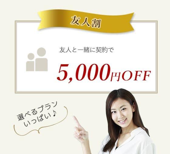 大阪美容クリニックのペア割キャンペーン