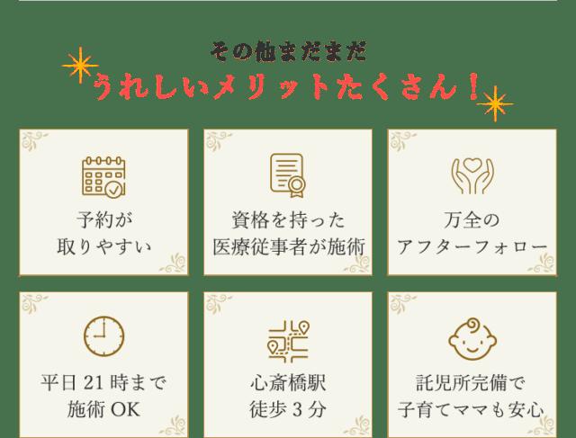大阪美容クリニックが通いやすい理由