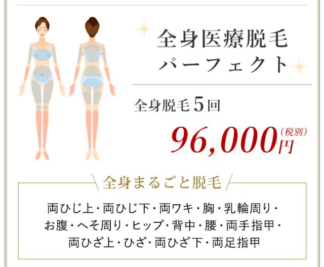 大阪美容クリニックの全身脱毛キャンペーン料金
