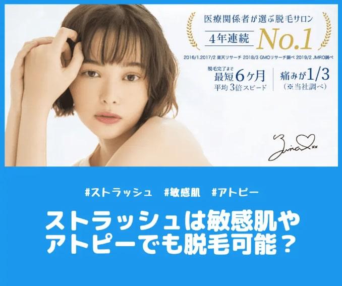 ストラッシュ敏感肌・アトピー用記事アイキャッチ