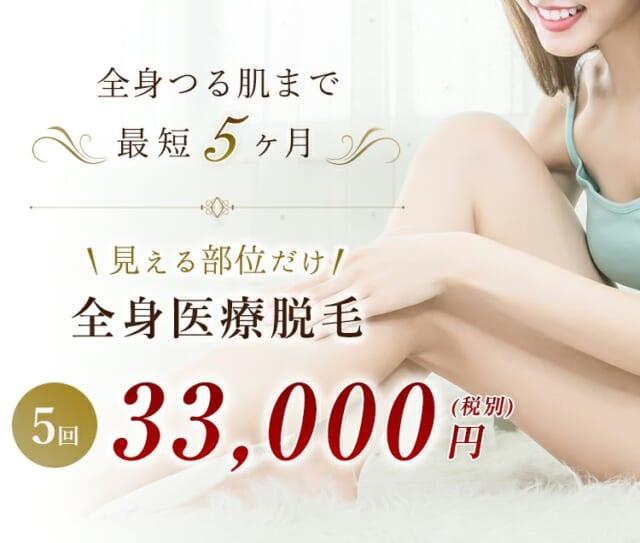 大阪美容クリニック今月のキャンペーン料金