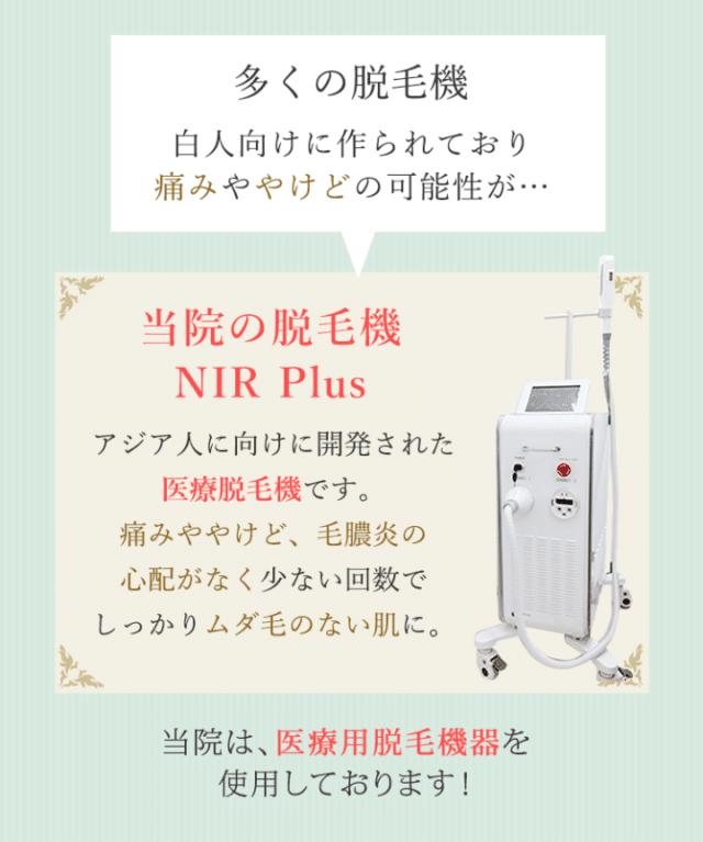 大阪美容クリニックの医療レーザー脱毛機