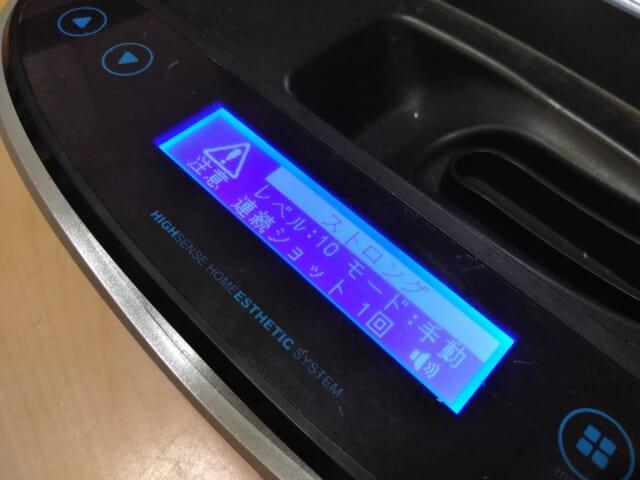 メンズ用の家庭用脱毛器ケノンの照射レベル調整画面