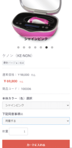 ケノン購入商品選択入力画面