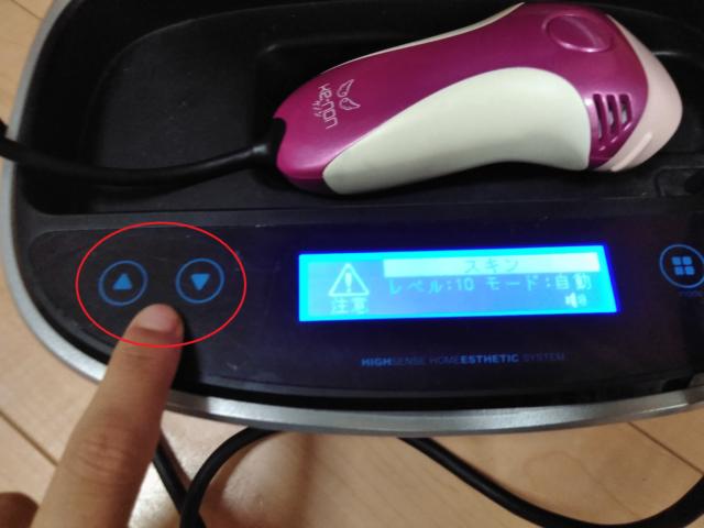 ケノン美顔器の照射レベル調整ボタン