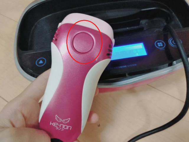 ケノン美顔器の照射ボタン