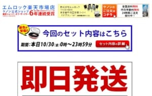 楽天市場のケノン公式サイト