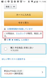 アマゾンでケノンを購入時の表示画面