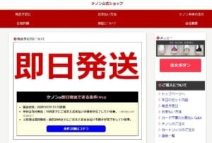 アローエイトのケノン公式サイト(ケノン.com)
