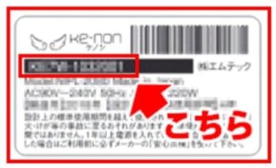 ケノン製造番号の確認位置