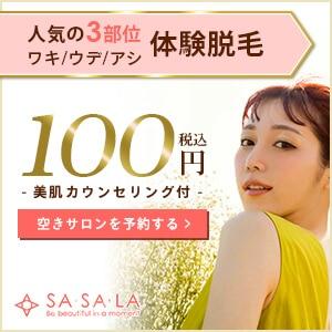 SASALA100円脱毛体験