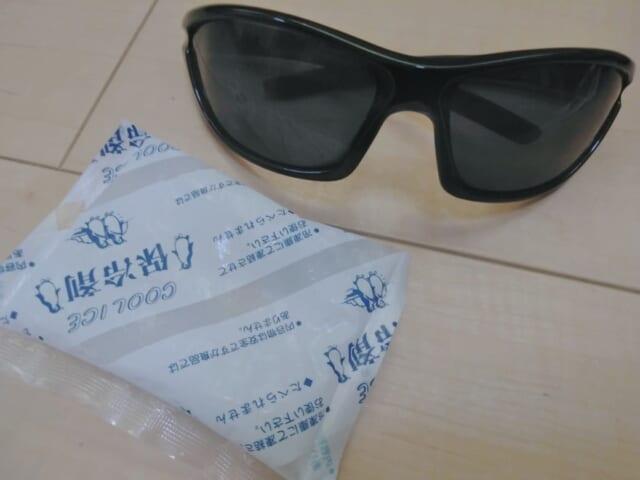保冷剤とサングラス