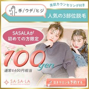 SASALA体験脱毛100円キャンペーン