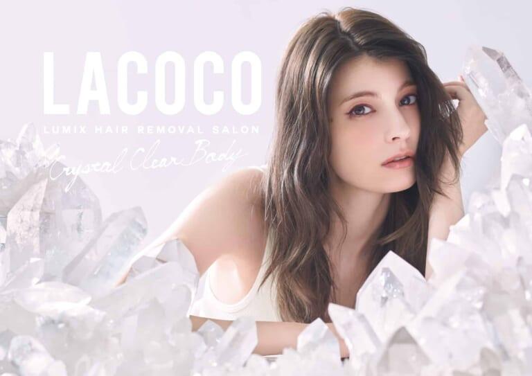 ラココ公式サイトメイン画像