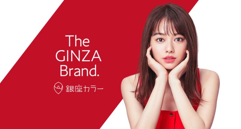 銀座カラー公式サイトのメイン画像