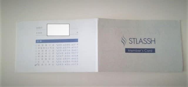 ストラッシュの会員カード