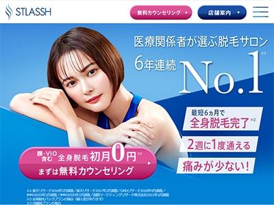 ストラッシュ公式サイトのトップ画像