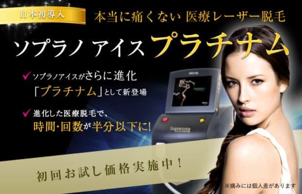 聖心美容クリニック公式サイトのメイン画像
