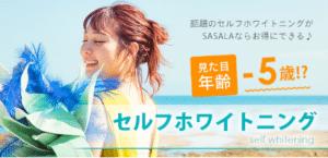SASALA(ササラ)ホワイトニング