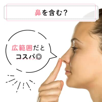 鼻を含む?