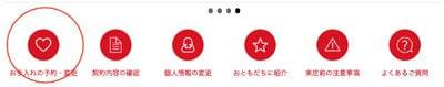 銀座カラー会員サイトTOP画面