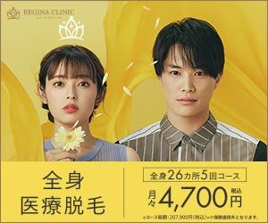 レジーナクリニック月額4700円キャンペーン