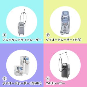 医療脱毛レーザーの種類4つ