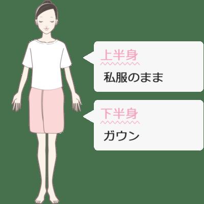 VIO脱毛の格好(服装)