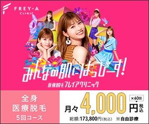 フレイアクリニック月額4000円キャンペーン
