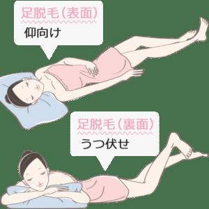 足脱毛の体勢