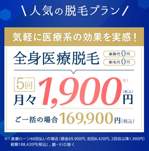 グロウクリニック月額1,900円