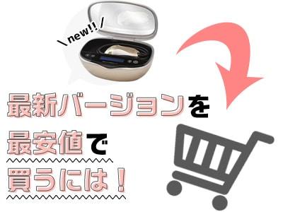 最新バージョンを最安値で購入する方法