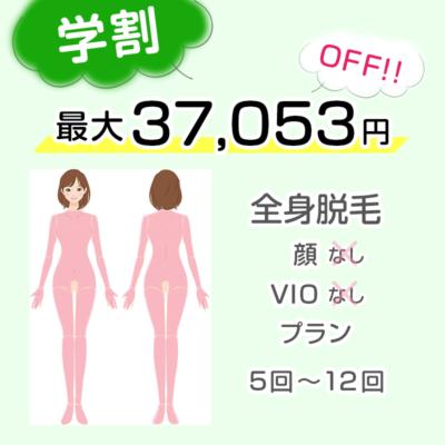 全身脱毛(顔なし・エチケット(VIO)なし)プラン!最大37,053円オフ