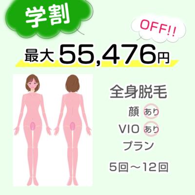 全身脱毛-顔あり・エチケット(VIO)ありプラン!最大55,476円オフ