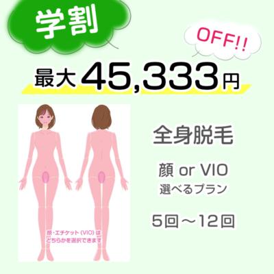 全身脱毛-顔またはエチケット(VIO)ありプラン!最大45,333円オフ